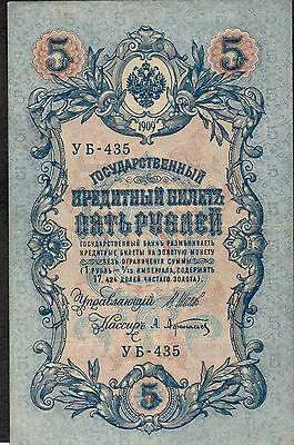 Russia , 5 Rubles , 1909/1917 , P 35a  Circulated Banknote