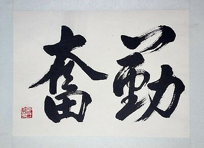 Chinese Calligraphy Brush Ink Art Red Stamp Silk Light Blue Border Traditional