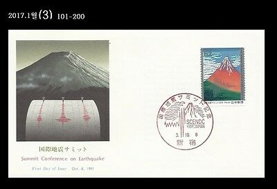 AAA,Volcano Terrain,Summit Conference of Earthquake,seismograph,Japan 1991 FDC