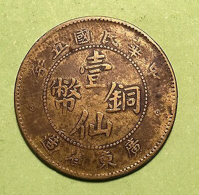 China Kwangtung Province Cent Y5 (1916) Y# 417a   (207)