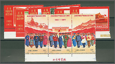 Chine 1971 Série complète 9 val. timbres neufs** / MNH