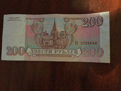 Russian banknote 200 roubles 1993