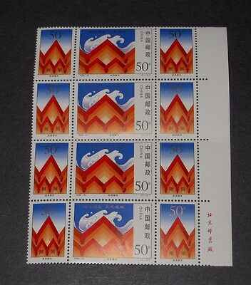 Pr China. Mint Never Hinged Stamps Set. 1998-31 X 4