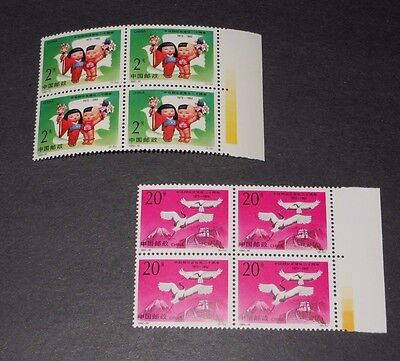Pr China. Mint Never Hinged Stamps Set. 1992-10 Margin Block Of 4