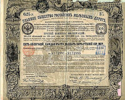 RUSSIE / RUSSIA / GRAND RUSSIAN RAILWAY COMPANY 625 Roubles 1857