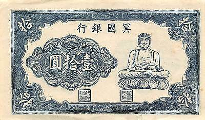China / The Bank Of Ming Kuo 10 Yuan  ND. 1970's  Series M  Circulated Banknote