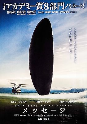 Arrival 2016  Amy Adams Science Fiction Japan Mini Poster Chirashi B5 Japanese