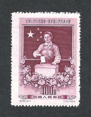mjstampshobby China People's Rep - 1952-54 Mint Cond No Gum (Lot1015)