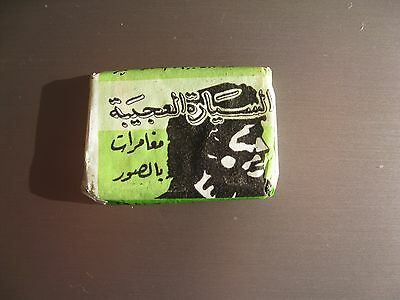 Unopened  Vintage Bubble Gum  KNIGHT  RIDER  wrappers    Very  rare  !