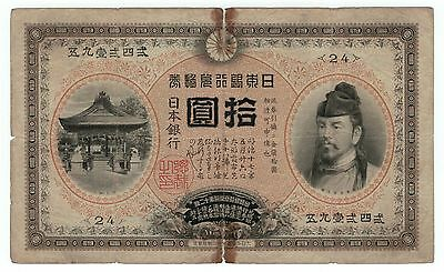 1899 Japan 10 Yen Pick# 32 - Meiji Era  - RARE at any condition