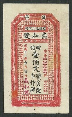1942 China Righteousness Private Bank 100 Cash (VF)