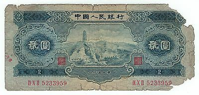 1953 Peoples Republic of China 2 Yuan with Stars watermarks - Genuine RARE
