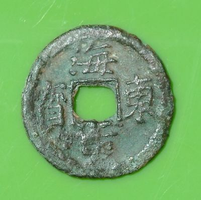 Korea Ancient Coin (1)