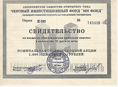 1990's RUSSIAN USSR PERESTROIKA and GLASNOST HISTORICAL BOND SHARE LOAN Cold War