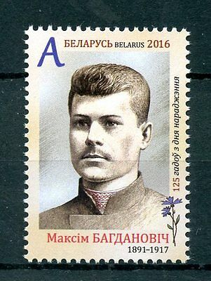 Belarus 2016 MNH Maksim Bahdanovic 1v Set Poets Writers Stamps