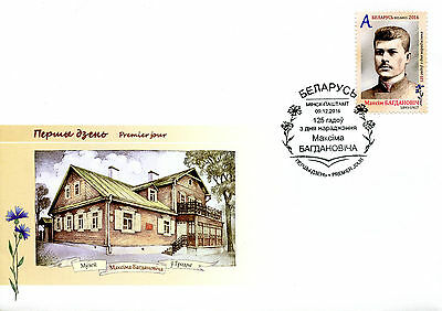 Belarus 2016 FDC Maksim Bahdanovic 1v Set Cover Poets Writers Stamps