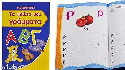 Greek Learning My First Words Letters And Syllable Childrens Greek Exercise Book