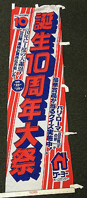 "KEIO BIG FESTIVAL JAPANESE  NOREN BANNER 17"" Advertising BLUE RED WHITE ANTIQUE"