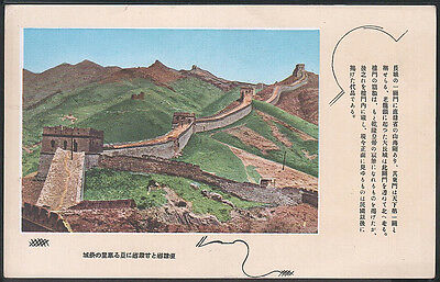 THE GREAT WALL OF CHINA Vintage Postcard Old Antique Picture Photo View Chinese