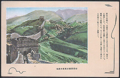 THE GREAT WALL OF CHINA Vintage Postcard Old Antique Photo Picture Chinese View