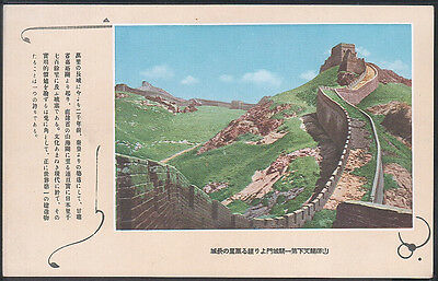 THE GREAT WALL OF CHINA Vintage Postcard Old Antique Photo Chinese