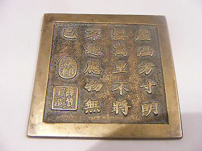 Rare Antique Chinese Bronze Plaque With Inscription Military ?
