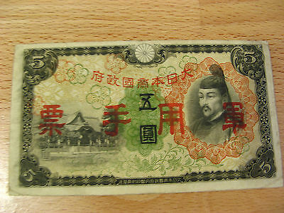 5 yen ND (1938-44) Japan P-M25 Japon  日本 military banknote pick overprint