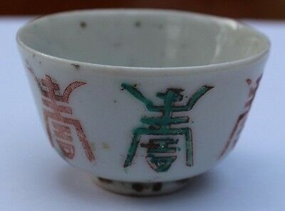 Chinese very old tiny porcelain tea cup / bowel crude markings 19th / 18th C ?