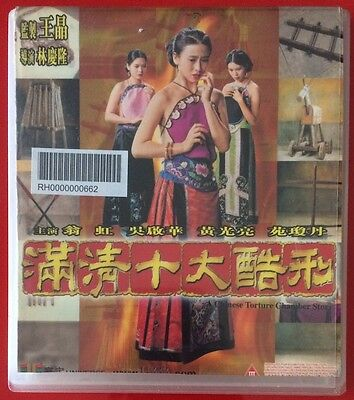 A Chinese Torture Chamber Story Universe Vcd Hong Kong Hk Cat Iii Category 3