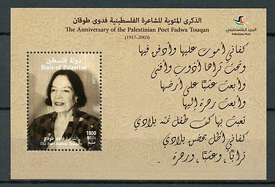 Palestine 2017 MNH Poet Fadwa Touqan 1v M/S Poetry Literature Writers Stamps
