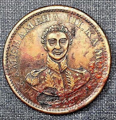 1847 Hawaiian Cent XF Details