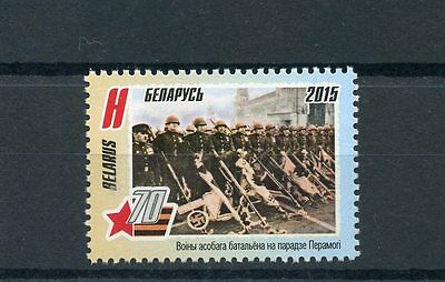 Belarus 2015 MNH Victory Great Patriotic War 70th Anniv End WWII 1v Set Stamps