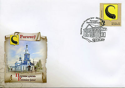 Belarus 2016 FDC Seal of Rahachow Coat of Arms CoA 1v Cover Emblems Seals Stamps