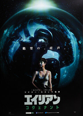 Alien Covenant 2017 alt Ridley Scott  Japanese Chirashi Mini Movie Poster B5