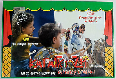 Spatharis Greek Vtg Karagiozis Shadow Play Theater Full Set 16 Figures Puppets