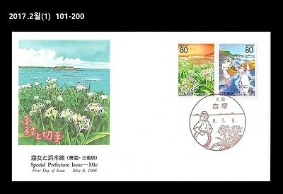 AAA,Marine Life, Shell,abalone,ear shell,Women Diver,Mie,Japan 1996 FDC,Cover