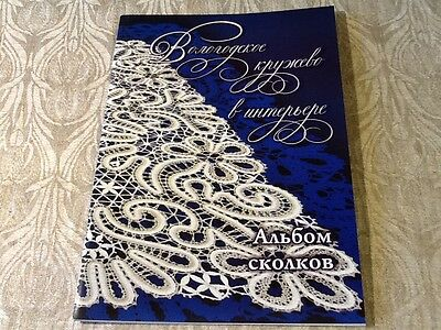 Book Russian Vologda Bobbin Lace in home  Patterns. 56 ps. New.