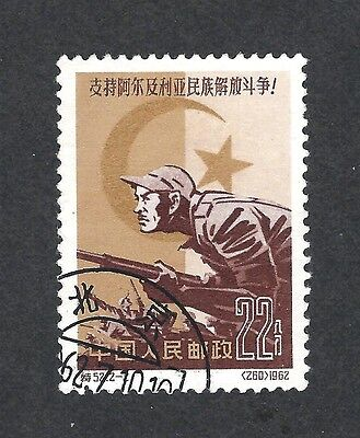 mjstampshobby 1962 China PRC Used VF Cond High Value RARE (Lot1268)