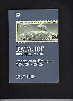 RUSSIA STAMPS CATALOG 2016 by ZAGORSKY RUSSIA,RSFSR,CCCP 1857-1965Newest catalog