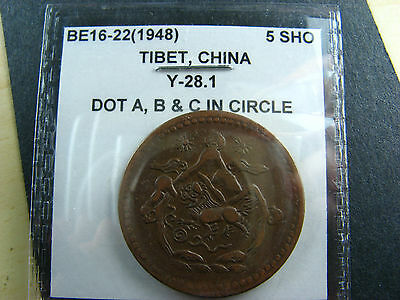 5 Sho BE-16-22(1948) Tibet With dot Y# 28.1 China Chine Tibetan coin