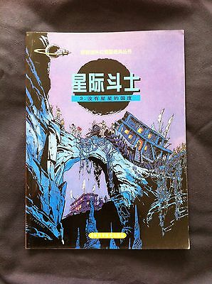 Chine China Valerian Tome 3 Edition En Chinois Christin Mezieres 2003