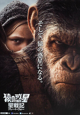 War for the Planet of the Apes 2017 Japanese Chirashi Mini Movie Poster B5