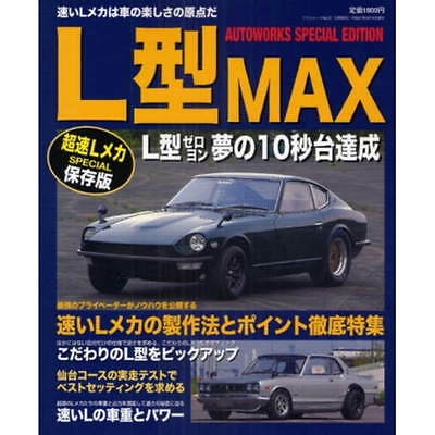 Nissan L Type Engine Max book tuning S30 Fairlady Z Skyline GT R photo