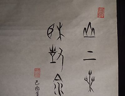 Chinese Calligraphy Scroll    47683
