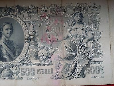 1912 Russia 500 Rouble Banknote HUGE SIZED note