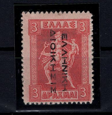 P28341/ Turkey / Greek Office – Michel # 33 Ii Neufs / Mint Mh 110 €