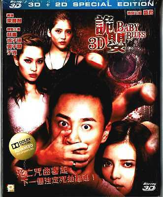 Baby Blues 詭嬰 (3D+2D Blu-ray) Horror Ghost Thriller Region Free Factory Sealed