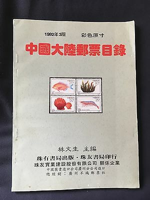 Catalogue Chinois De Timbre 1992 Timbres Chinois Stamp Stamps Mao Chine China