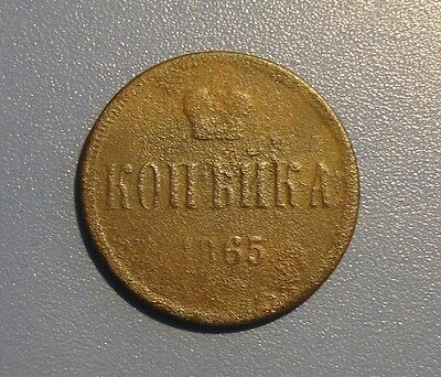 RUSSIAN MONARCHY  1 kopeck ALEXANDER TWO 1865. Copper. ORIGINAL.