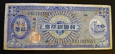 ✔ 1953 South Korea 10 Won Banknote Turtle Ship 3-in-a-Row Ends in 555
